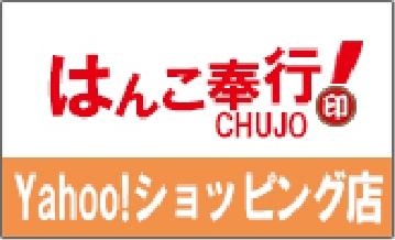 はんこ奉行 Yahoo!