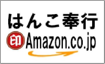 はんこ奉行 Amazon